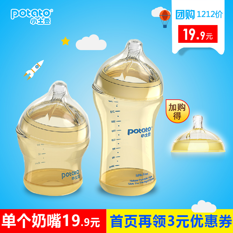 Small potatoes ppsu wide mouth bottle baby drop resistance against flatulence newborn liesl imitation of breast milk bottle free shipping