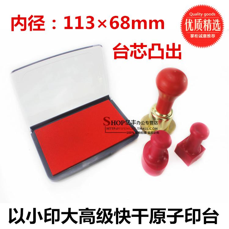 Small print large stamp pad ink pad drying ink pad stamp pad multi red stamp pad ink pad atomic stamp pad ink pad
