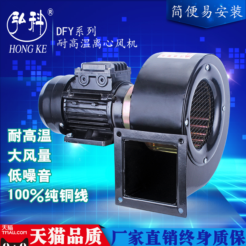 Small sirocco high temperature insulation centrifugal blower 100/300 w cooling exhaust fan exhaust fan 220v380v