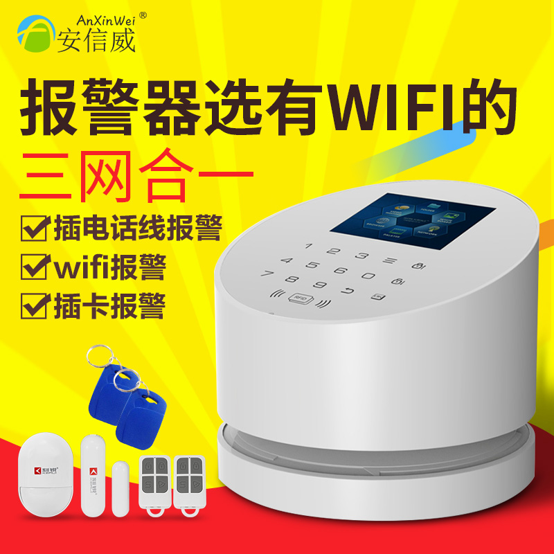 Smart wifi wireless home burglar alarm infrared burglar alarm shop home burglar alarm gsm phone line