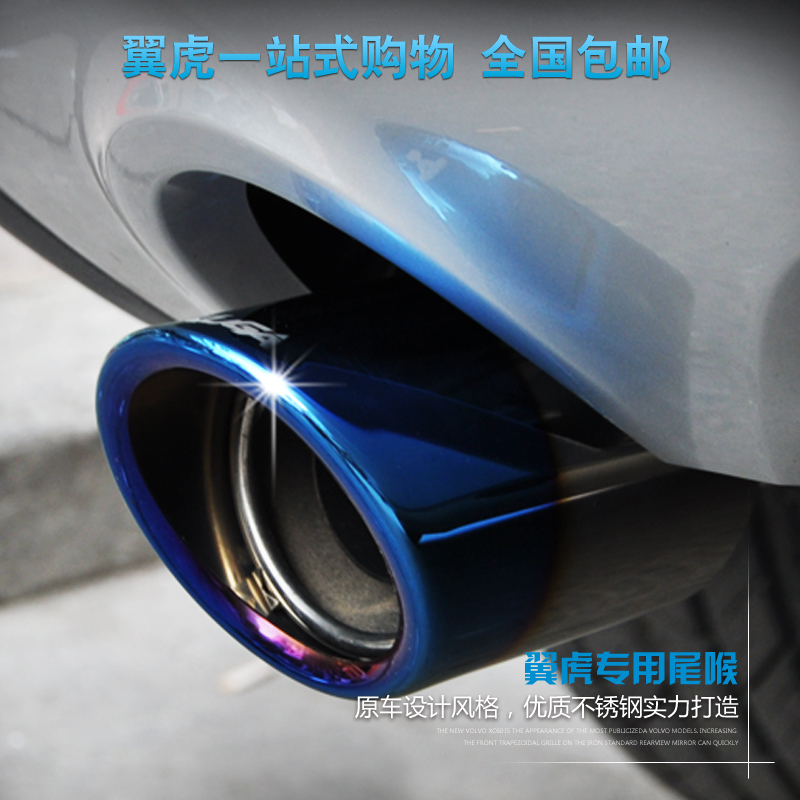 Snblo dedicated ford maverick maverick decorative tail pipe exhaust pipe muffler grilled blue tail pipes dedicated refit