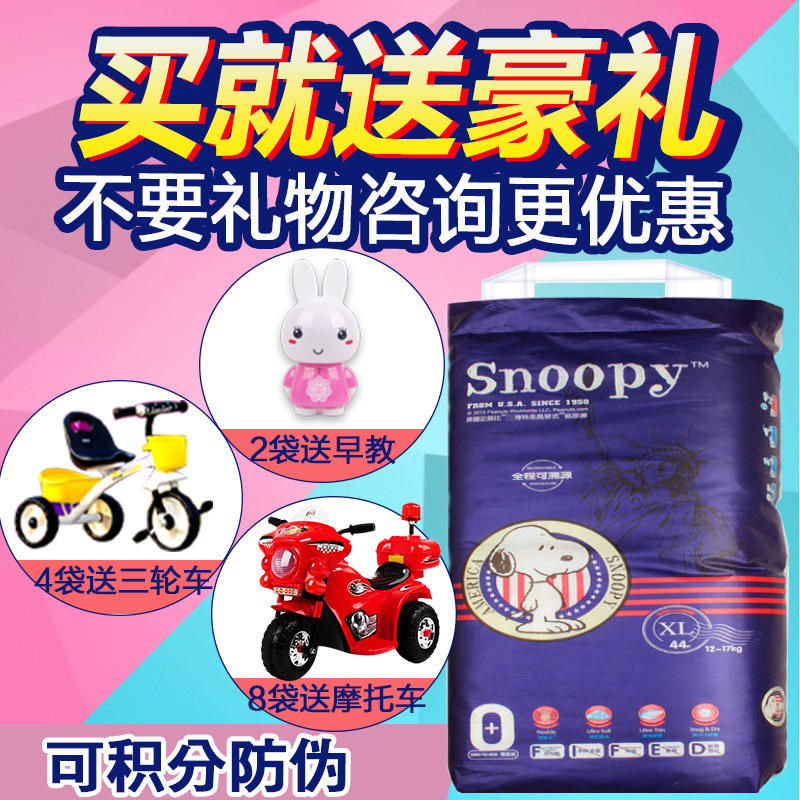 Snoopy snoopy summer special soft thin dry breathable diapers diapers xl 44 tablets generic baby