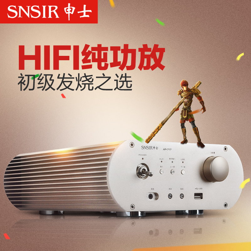 Snsir/shen shi 717 fiber coaxial hifi power amplifier home professional digital home theater