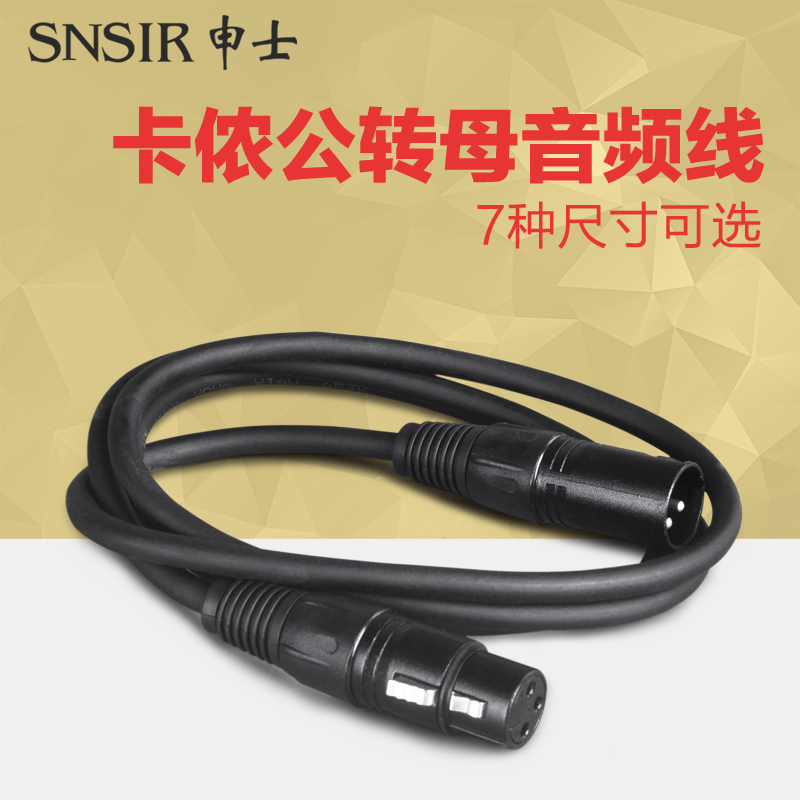 Snsir/shen shi audio cable male to female xlr 3-pin xlr balanced microphone cable line three wire extension cord