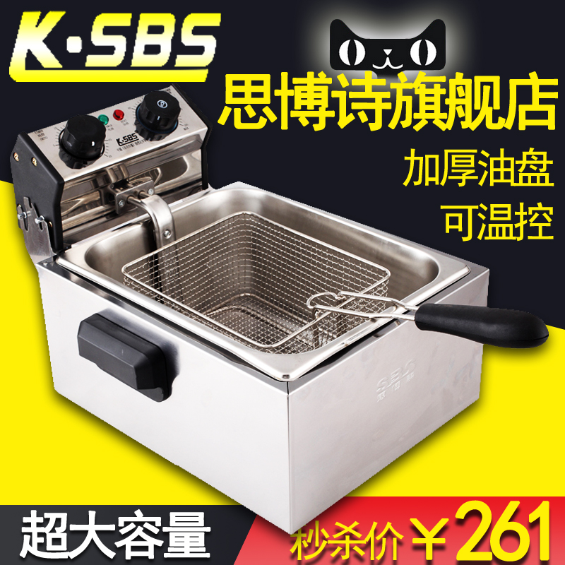 Softbrands poetry luxury single-cylinder smoke thickened single sieve electric fryer commercial fryer fryer fries fried chicken special fryer 6l