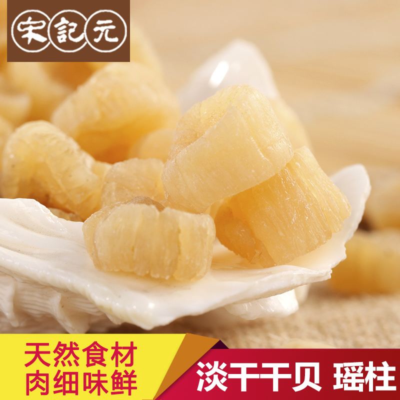 Song kee yuan wild pale sun dried seafood scallops scallop scallops dried seafood wild dry food 500g