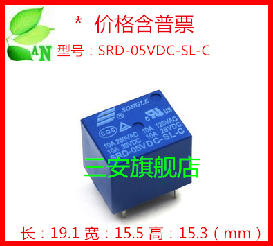 Song music power relay srd-05vdc-sl-c 5 v 10a 5 feet containing added 1.15 yuan a