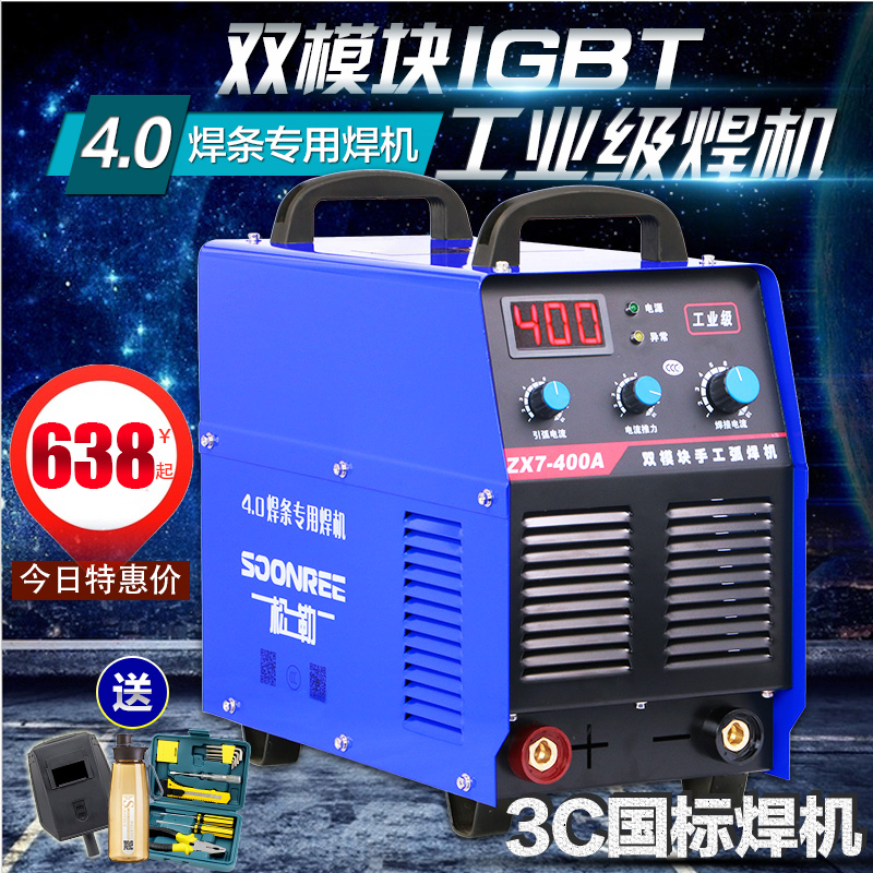 Songle zx7-315/400/500 module igbt inverter dc welding machine welding 220v380v dual dual voltage