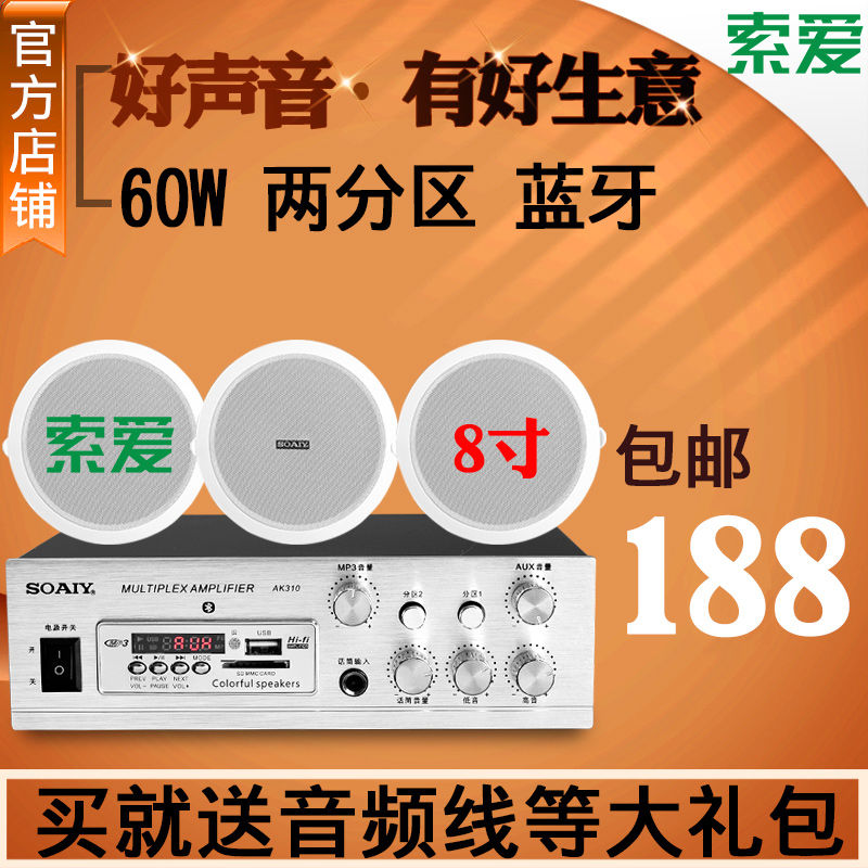 Sony ericsson ak-310 power amplifier ceiling ceiling speaker set background music sound public broadcasting ceiling speaker ceiling speaker