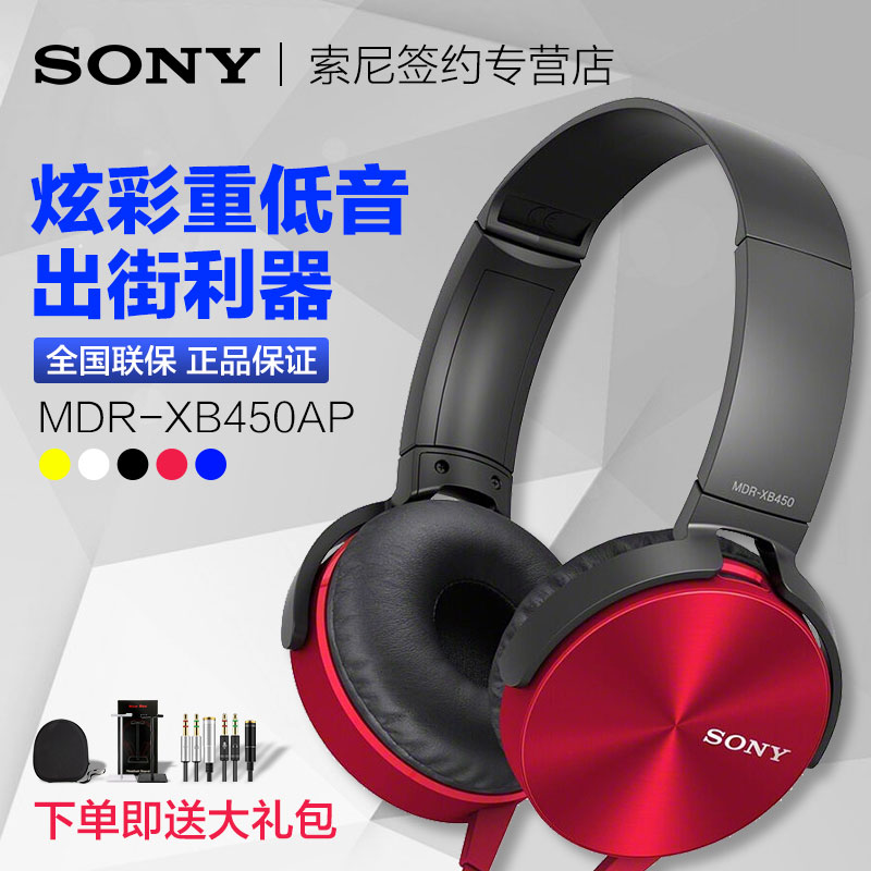Sony/sony mdr-xb450ap bass headphone headset with wheat universal music stereo ear mak