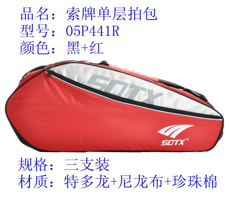 Sotx/suodeshisuo brand badminton bag three loaded single 05P441 racket bag badminton racket bag