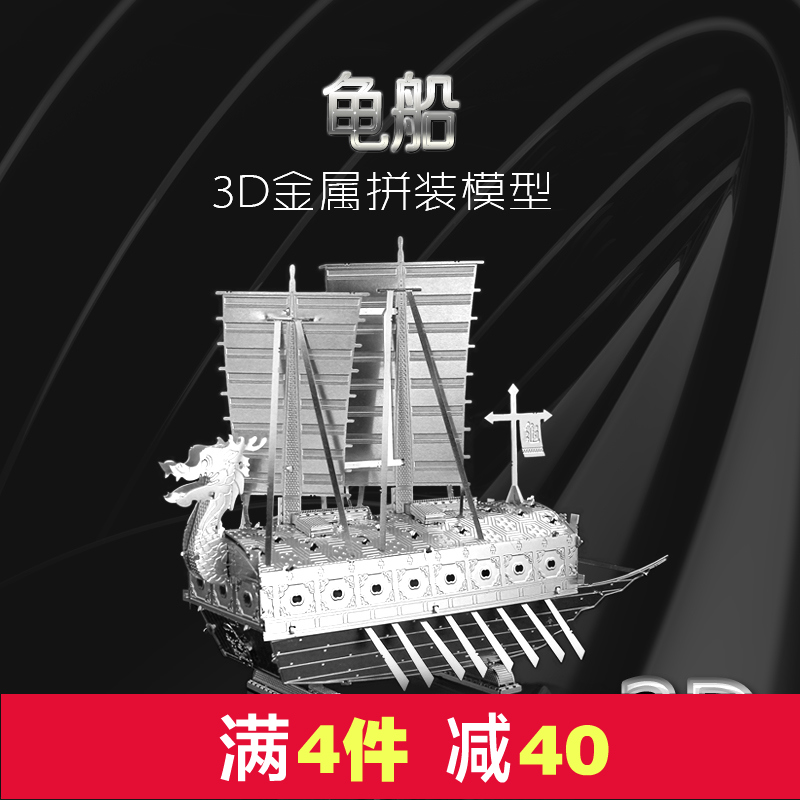 Source model nanyuan C12205 stainless steel turtle ship model assembled metal model