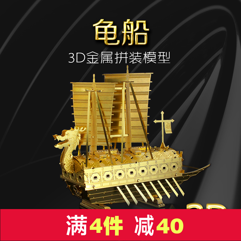 Source model nanyuan C12205T brass turtle ship model assembled metal model
