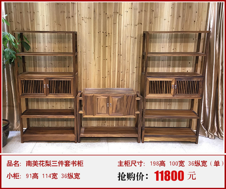 South american rosewood walnut raw wood minimalist modern chinese solid wood bookcase bookcase free combination of design