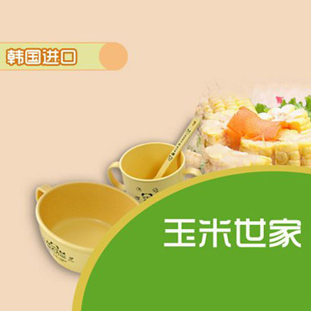 South korea imported children's ears of corn hand side bowl of children's tableware toxic environmentally friendly mom preferred baby cutlery