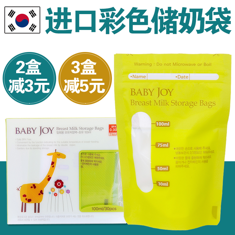 South korean imports of color ml milk storage bag milk storage bags breast milk storage bags breast milk storage bags save