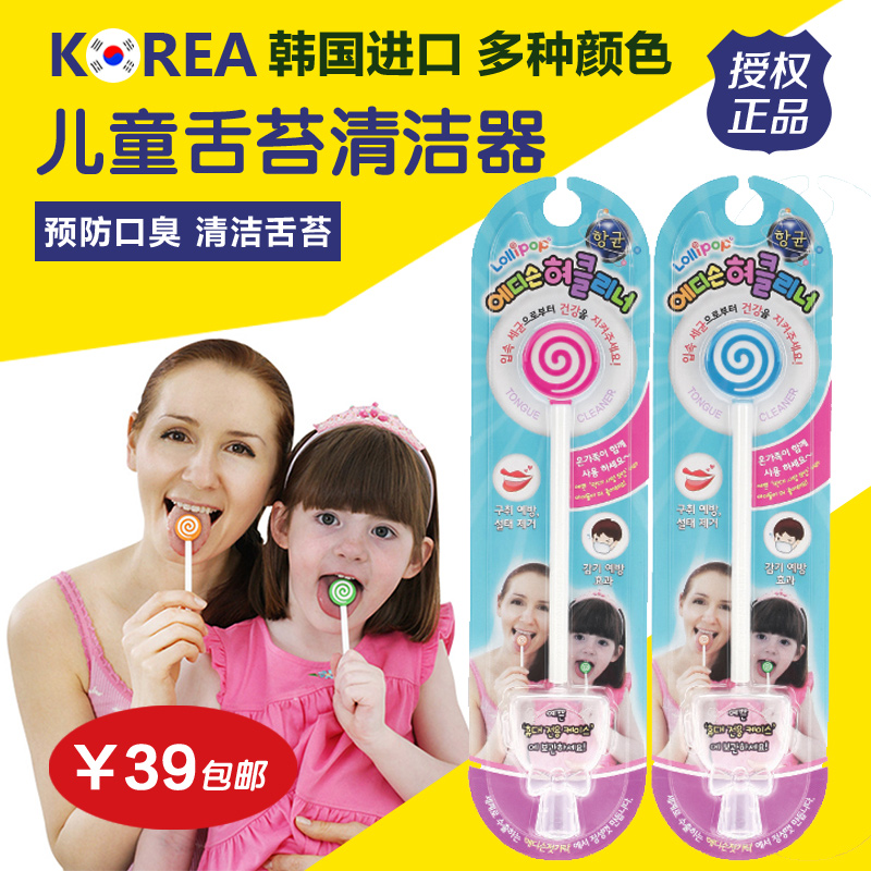 South korean imports of edison baby scraper tongue cleaner tongue tongue tongue brush oral hygiene baby baby children