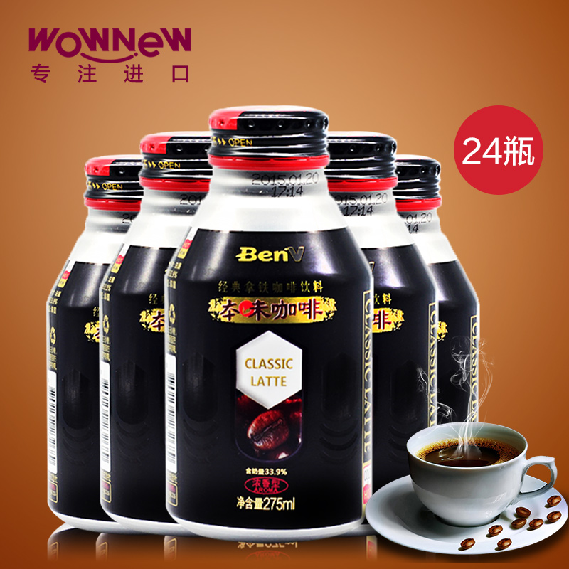South korean imports of the flavor of coffee latte iced coffee drink that is full of hot and cold type icy drinks 275 ml * 24 bottles Boxful