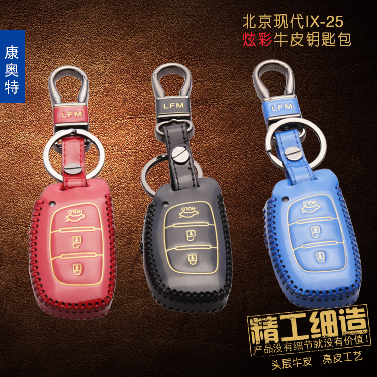 Special modern ix25 car decorative accessories sew leather car key fob remote key shell protective sleeve