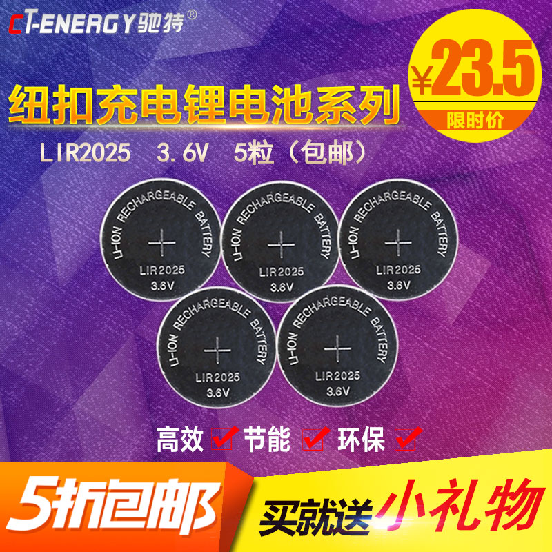 Special shipping chi lir2025 rechargeable lithium battery 3.6 v button factory outlets instead cr2025 coin cell 5 capsules
