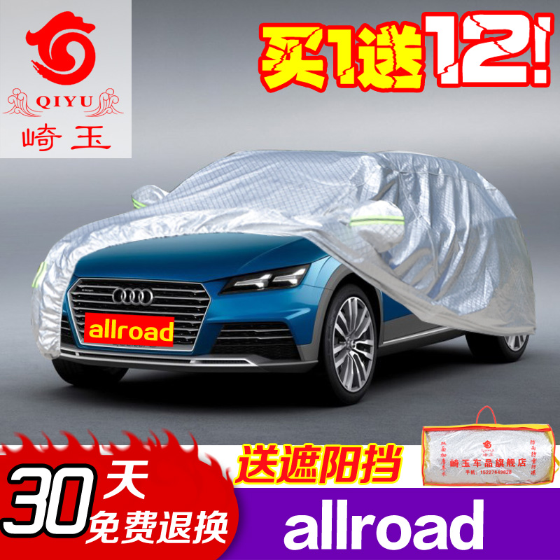 Special thick sewing car hood audi allroad burglarproof car cover rain and sun car cover car cover sun shade cloth