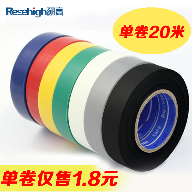 Specializes in high quality m long unleaded pvc electrical insulation tape electrical tape waterproof electrical tape