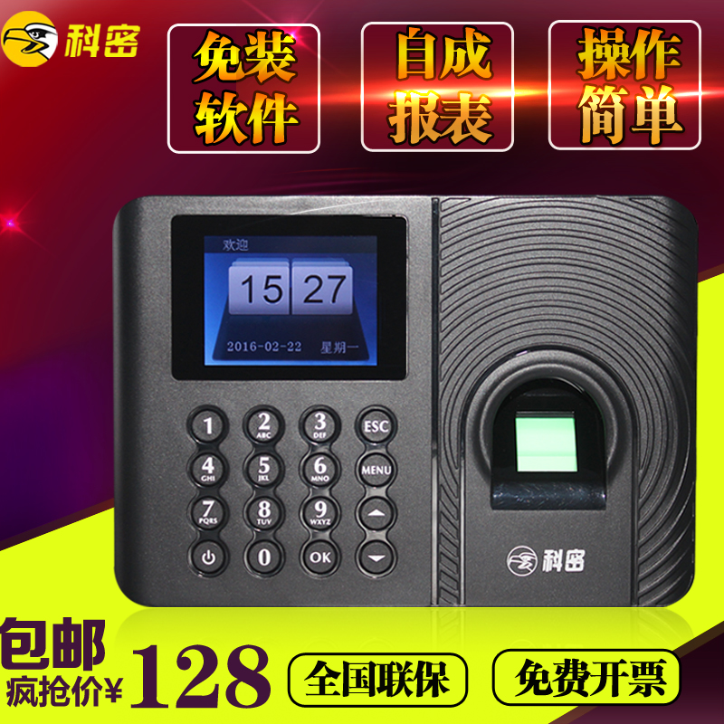 Specials comet x1 fingerprint attendance X1PLUS color u disk to download free software attendance punch card machine to work