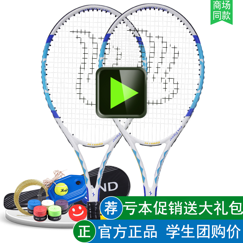 Specials hand skyhand sky suit beginner tennis racket genuine single student training men and women to shoot a single shot
