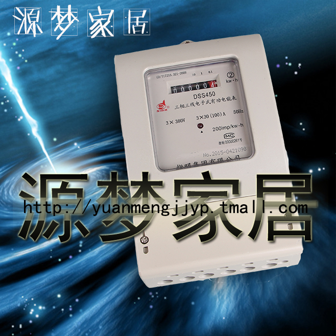 Specified group DSS450 three-phase three wire electronic meter/meter/meter 15-60a