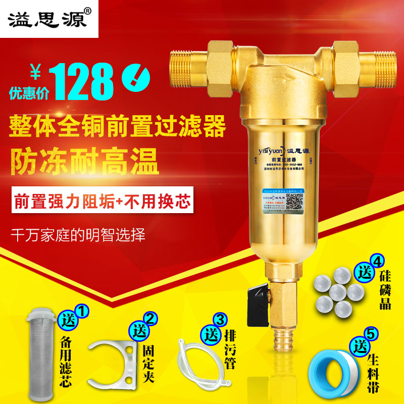 Spill lú overall praevia full brass filter drink straight home non filter central large flow of water purifier