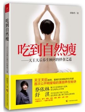 Spot genuine shipping eat naturally thin road邱锦伶happy sunli recommend shu queen jolin slimming diet books and health experts Decryption slimming slimming food square happy family/24 hours health plan