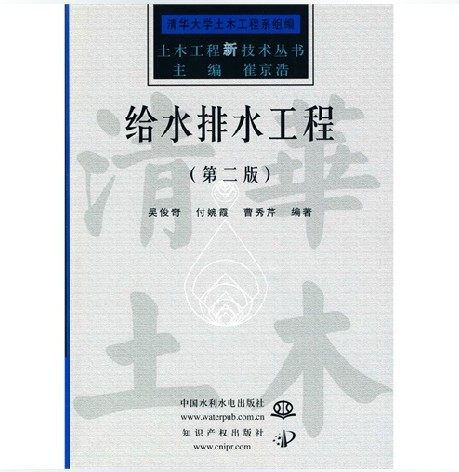 Spot genuine water supply and drainage works (2nd edition)/civil engineering new technologies series wujun qi, pay euphemised Xia, cao xiuqin ed china water power press 9787508471396