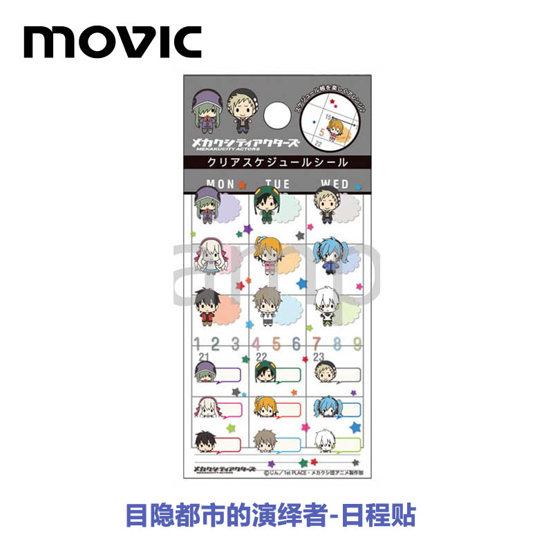 [] [Spot] movic [head implicit interpretation of the city's-schedule posted] stickers japan Genuine