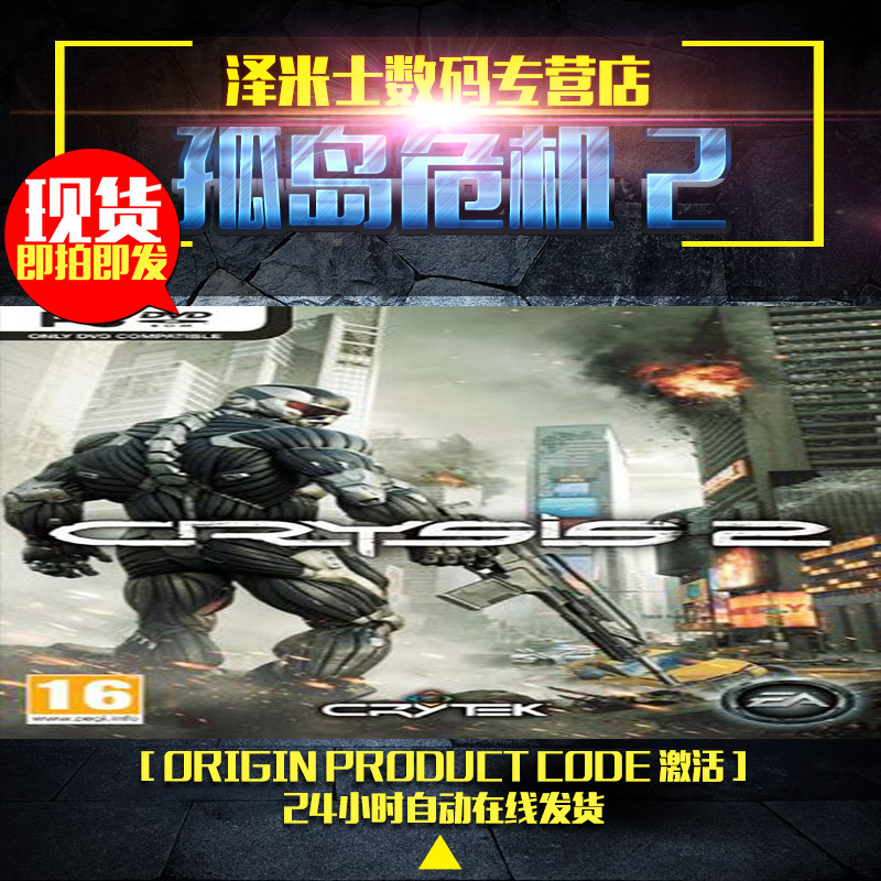Spot seconds to send genuine pc game crysis 2 crysis 2 chinese origin activation online