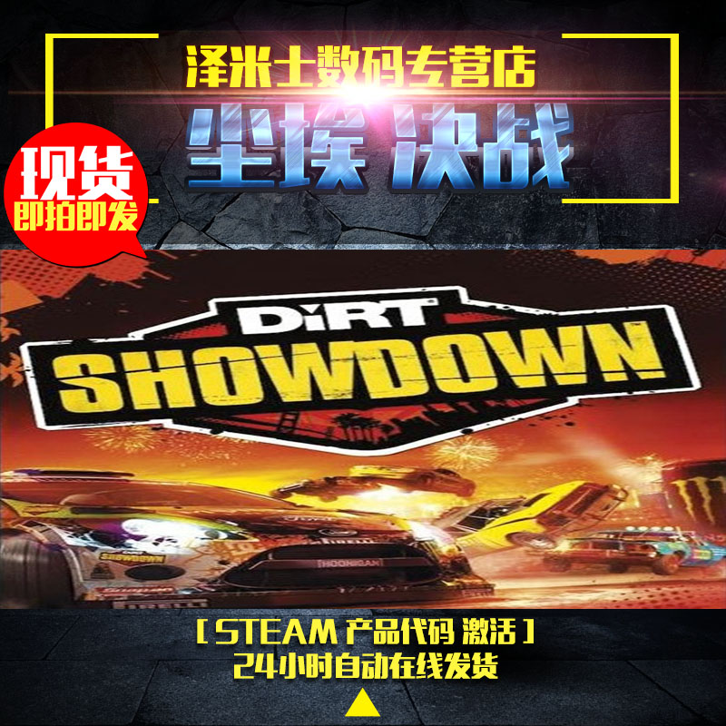 Spot seconds to send pc genuine steam activation decisive showdown dirt dust digital version of the game