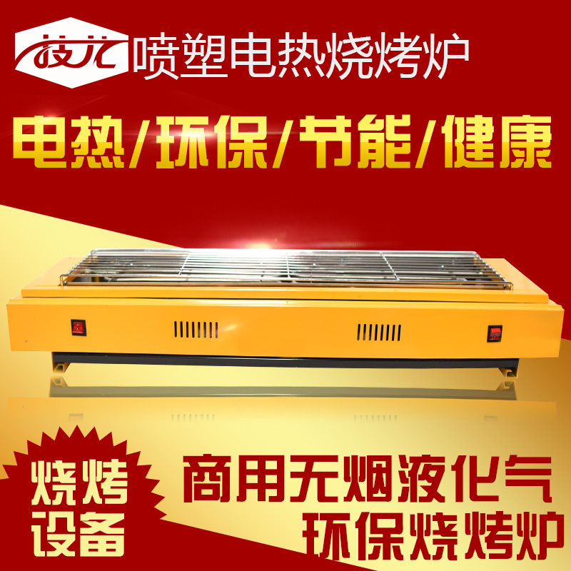 Spray commercial electric grill infrared smokeless electric grill electric oven household wings board hornos