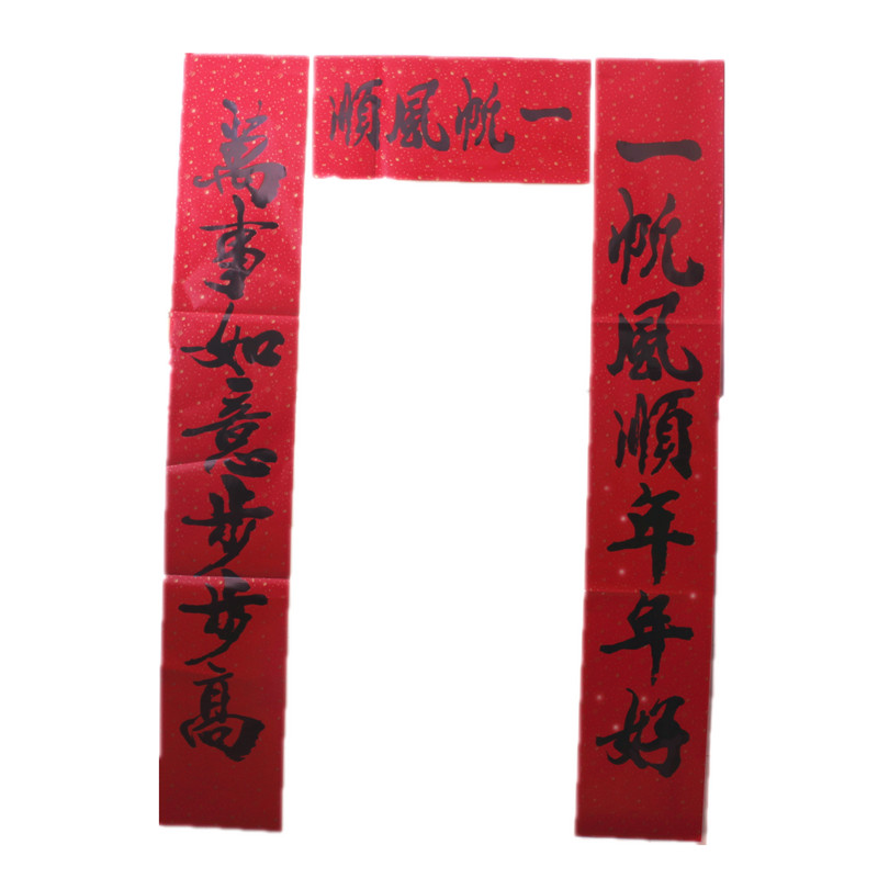 Spring festival couplets 2016 year of the monkey senior masters of calligraphy couplet spring festival couplets couplet couplets new year decoration 2.2 m
