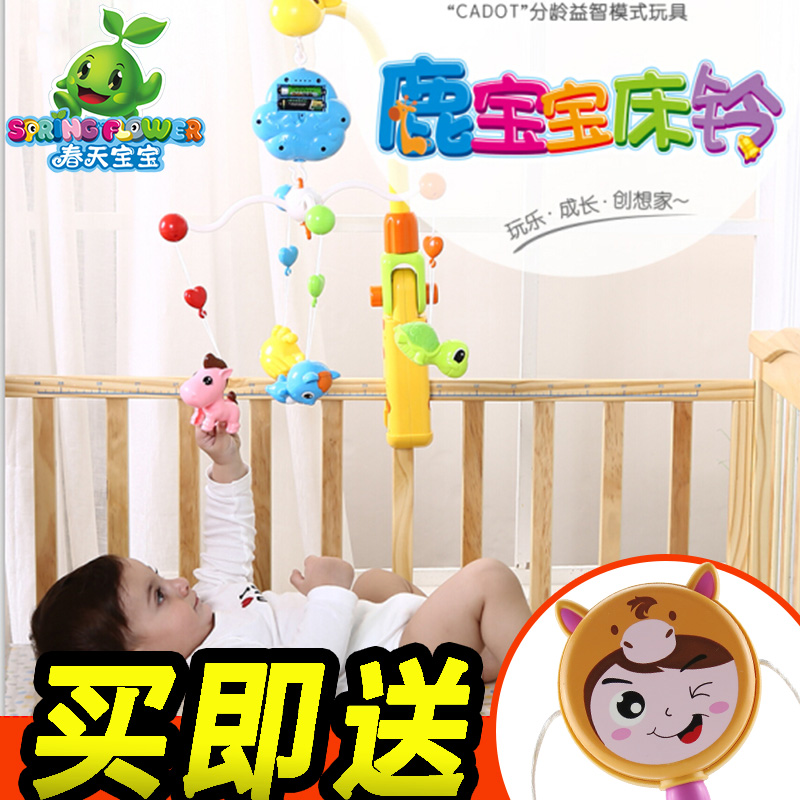 Spring newborn baby bed bell music rotation bedside bell 0-1-year-old infants and young children baby toys
