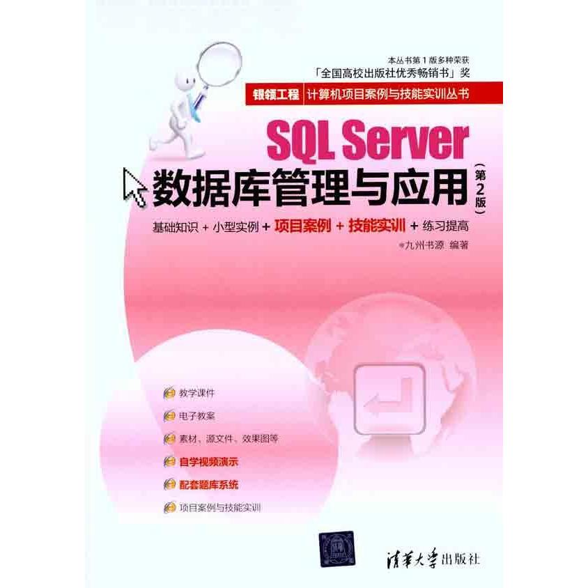 Sql server database management and application (2nd edition) lynx genuine