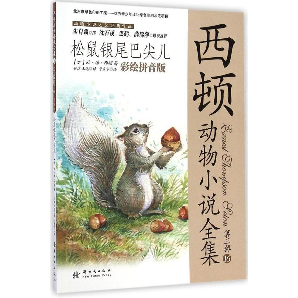 Squirrels silver tip of the tail (painted pinyin version)/small horse in the third series of children's books selling books