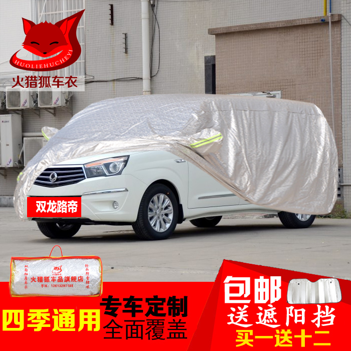Ssangyong road emperor car cover sun rain thickened sewing special oxford cloth shade car hood insulation aluminum foil antifreezing