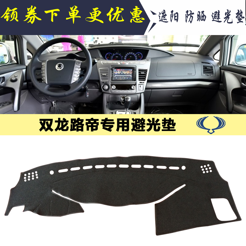 Ssangyong road emperor car dashboard control pad dark sun shade color plate proof work slip mat modification accessories