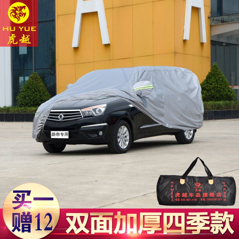 Ssangyong road emperor dedicated sunscreen car hood rain and snow car cover sewing thicker insulation flame retardant car sun shade