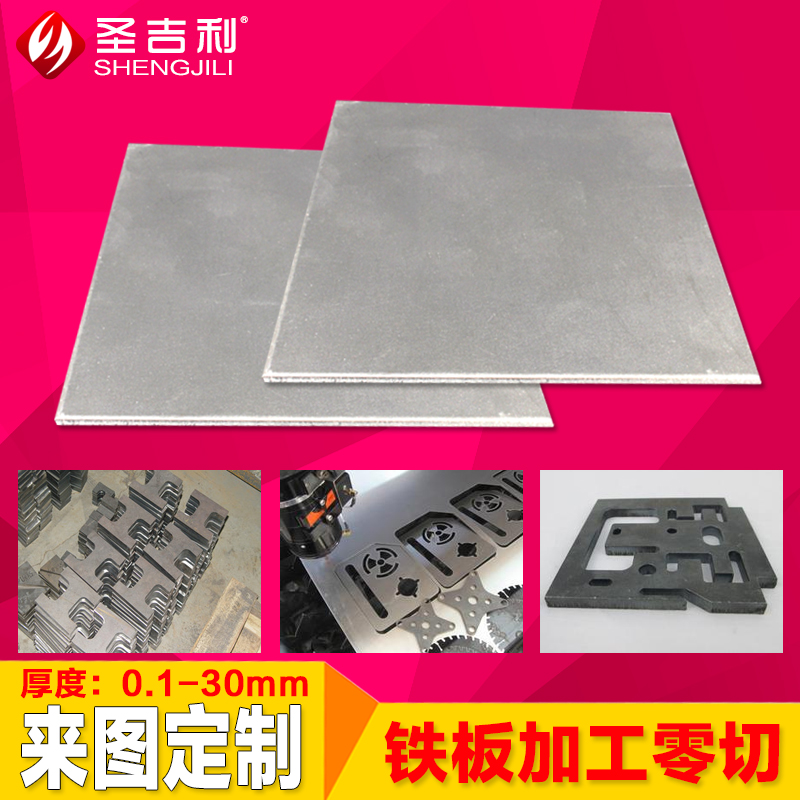 St. geely gamberoni laser cutting bending cutting custom processing q235 a3 steel ordinary steel