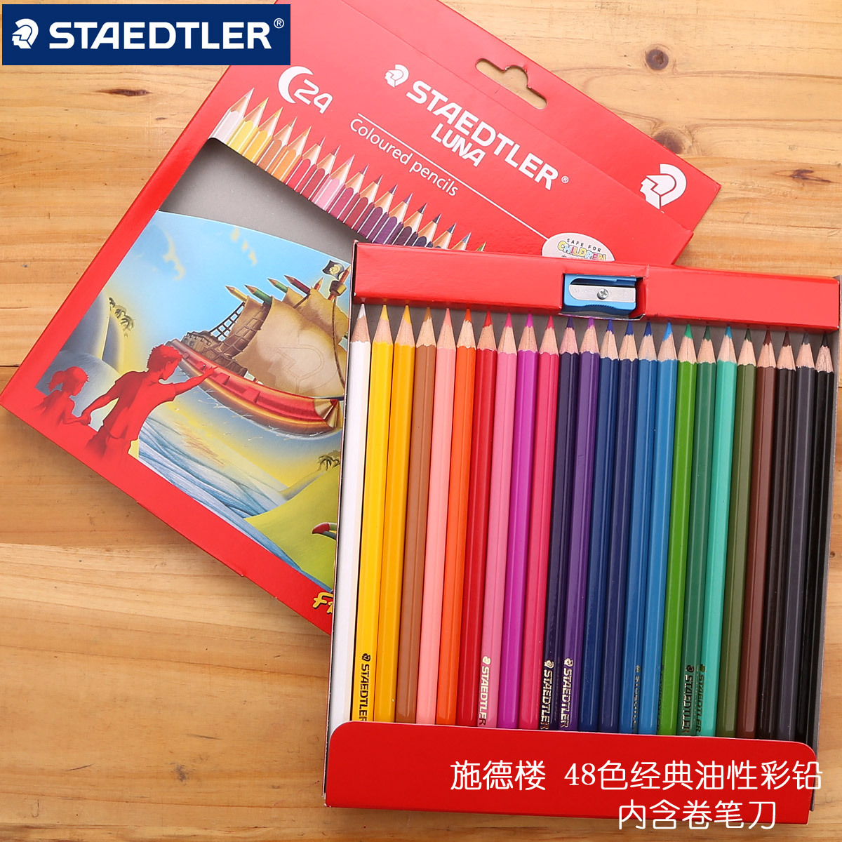 Staedtler STAEDTLER12 color 24 color pencil suit within the classic oily color of lead pencil sharpener to send