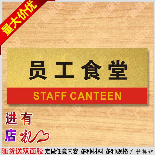Staff canteen gold doorplates doorplates company custom office numbers signs licensing department signage customized cards