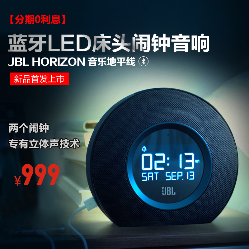 [Stage 0 interest] jbl horizon horizon mini bluetooth wireless stereo music box creative alarm clock