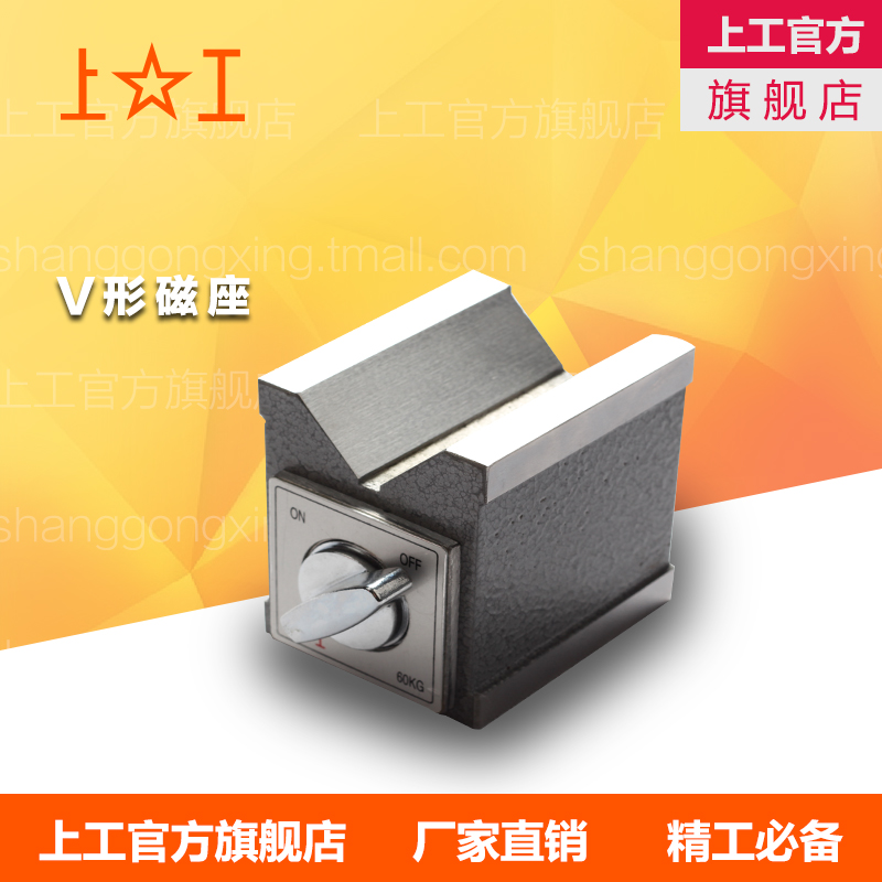 Stage a v-shaped v-shaped shaped frame magnetic blocks magnetic magnetic magnetic base magnetic triangle shaped block magnetic stand
