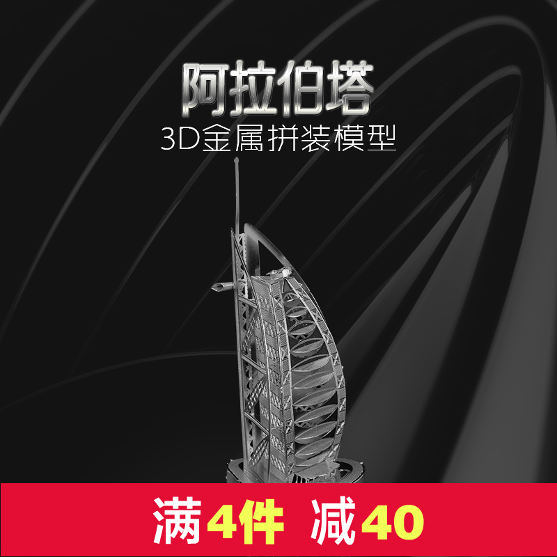 Stainless steel 304 authentic south source source model burj al arab hotel in hong kong source model free shipping