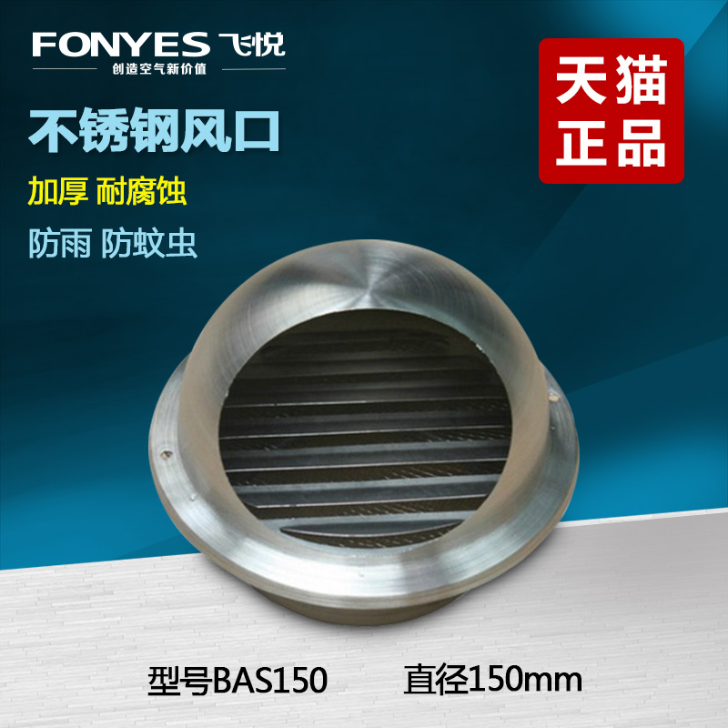 Stainless steel exterior wall vent hood stainless steel exhaust vent hood outlet super thick 150mm
